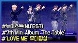 뉴이스트, 새로운 시도 담은 미니앨범 'The Table'