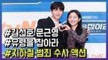 """'유령을 잡아라' 문근영 김선호, """"액션신 최선 다해"""""""