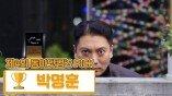[제4회 동아닷컴'S PICK] 당신, 이제 빛볼상 '박명훈'