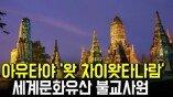 세계문화유산 불교사원…태국 아유타야 '왓 차이왓타나람'