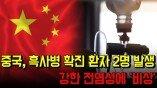 중국에서 흑사병 확진 환자 2명 발생…강한 전염성에 '비상'