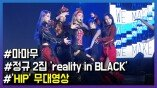 더욱 강렬하게 돌아온 마마무, 정규 2집 'reality in BLACK'