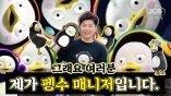 [전지적 펭수 매니저 시점] 박재영은 펭수 매니저 하던 때가 그립다?