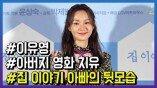"""'집 이야기' 이유영, """"아빠에 대한 죄책감 치유 하고파"""""""