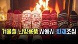 겨울철 난방용품 사용시 화재조심