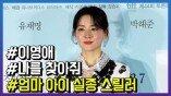 """'나를 찾아줘' 이영애, """"현장에서 힘든지 모르고 찍었다"""""""