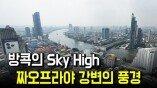 방콕의 Sky High…짜오프라야 강변의 풍경