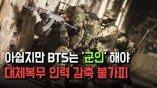 아쉽지만 BTS는 '군인' 해야... 대체복무 인력 감축 불가피