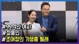 """'99억의 여자' 정웅인, """"조여정의 기생충 될래"""""""