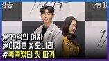 '99억의 여자' 이지훈, 촉촉했던 첫 따귀