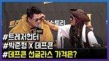 '트레저 헌터' 박준형X데프콘, 데프콘 선글라스 가격은?