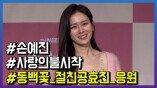 """'사랑의 불시착' 손예진, """"'동백꽃' 공효진 대단한 배우다"""""""