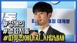 """영화 '시동' 정해인, """"따뜻한 에너지에 출연 결심"""""""