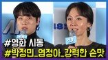 """'시동' 박정민, """"엄마(염정아)한테 맞을 때 사랑이 느껴졌다"""""""