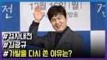'검사내전' 김광규, 가발을 다시 쓴 이유는?