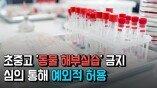 초중고 '동물 해부실습' 금지...심의 통해 예외적 허용