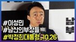 """영화 '남산의 부장들' 이성민, """"박정희 전 대통령 역 부담스러웠다"""""""