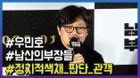 """'남산의 부장들' 우민호 감독, """"영화속 내용은 관객이 판단"""""""