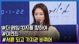 """'더 게임' 이연희, """"서른 되고 가치관 바뀌어"""""""