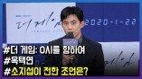'더 게임' 옥택연, 소지섭이 전한 조언은?