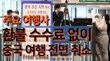 주요 여행사, 환불 수수료 없이 중국 여행 전면 취소한다