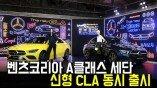 벤츠코리아, A클래스 세단 - 신형 CLA 동시 출시