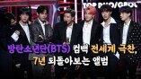 방탄소년단(BTS) 컴백 전세계 극찬, 7년 되돌아보는 앨범