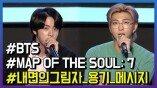 '방탄소년단' 진 RM…새 앨범에 담긴 메시지 설명