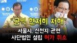 """서울시, 신천지 관련 사단법인 설립 허가 취소 """"공익 현저히 저해"""""""