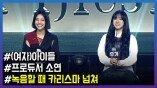 """(여자)아이들 우기, """"프로듀서 소연, 카리스마 넘쳐"""""""