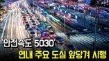 '안전속도 5030', 올해 안에 전국 주요 도심에서 추진