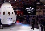테슬라 엘론 머스크의 신제품은 차가 아니라 우주선?