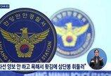삼단봉 사건 운전자에 구속 영장 발부 '비참한 최후'