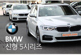 [시승기]반자율주행 기능 입은 'BMW 신형 5시리즈'