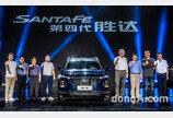 현대차, 중국형 신형 싼타페 '셩다' 출시… 지문인증 출입시동 탑재