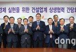 LH, '건설업계 상생협력 간담회' 개최