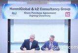 한미글로벌, 영국 부동산 컨설팅 업체 k2 그룹 인수