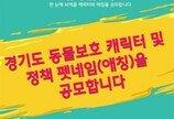 """""""경기도민 여러분! 동물보호정책 대표할 캐릭터와 애칭 만들어주세요!"""""""