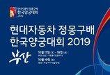 현대차그룹, '정몽구배 한국양궁대회 2019' 후원
