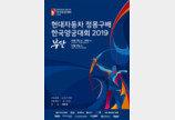 현대차, 국내 최고 권위 '현대자동차 정몽구배 한국양궁대회' 개최