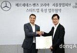 벤츠코리아, '서울창업허브'와 유망 스타트업 육성 업무협약 체결