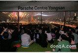 포르쉐센터 용산, 불꽃축제 관람·기부행사 진행