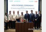 현대건설, 인도네시아 최대 국영기업 후따마 까리야 MOU 협약