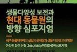 '생물다양성 보전과 현대 동물원의 방향' 심포지엄 15일 개최