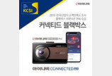 아이나비, '2019 한국산업의 고객만족도' 4년 연속 1등