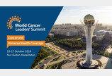 큐브바이오, 국제암 통제연합(UICC) 주최 세계암지도자정상회담 참가