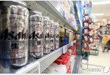 불매운동에 '아사히 맥주' 판매 중단 수준…日 맥주 수입 99.9%↓