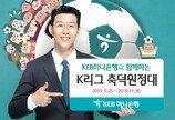 '축덕카드' 쓰고 손흥민 경기 원정가자!
