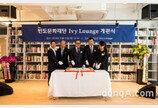 반도건설, 반도문화재단 설립… 사회공헌사업 확대