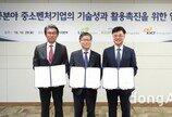 LH, 중소·벤처기업 신기술 활용 위한 협약 체결
